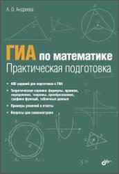 ГИА по математике, Практическая подготовка, Андреева А.О., 2014