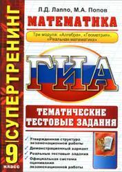 ГИА, 9 класс, Математика, Тематические тестовые задания, Лаппо Л.Д., Попов М.А., 2014