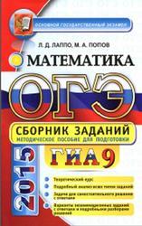 ОГЭ (ГИА-9), Математика, Сборник заданий, Лаппо Л.Д., Попов М.А., 2015