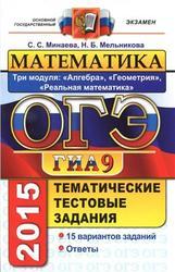 ОГЭ (ГИА-9) 2015, Математика, 9 класс, Тематические тестовые задания, Три модуля, Минаева С.С., Мельникова Н.Б.