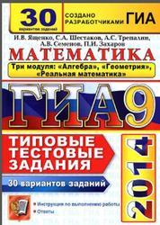 ГИА 2014, Математика, 3 модуля, 30 вариантов типовых тестовых заданий, Ященко И.В., Шестаков С.А., Трепалнн А.С., Семенов А.В., Захаров П.И.
