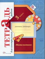Математика, 3 класс, тетрадь для контрольных работ для учащихся общеобразовательных организаций, Рудницкая В.Н., Юдачёва Т.В., 2014