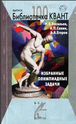 Избранные олимпиадные задачи, Математика, Васильев Н.Б., Савин А.П., Егоров А.А., 2007