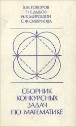 Сборник конкурсных задач по математике, Говоров В.М., Дыбов П.Т., Мирошин Н.В., Смирнова С.Ф., 1983