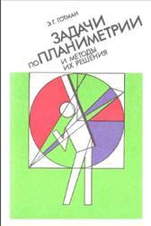 Задачи по планиметрии и методы их решения, Готман Э.Г., 1996