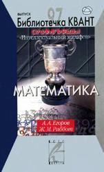 Олимпиады Интеллектуальный марафон, Математика, Егоров А.А., Раббот Ж.М., 2006