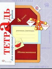 Математика, 4 класс, тетрадь для контрольных работ для учащихся общеобразовательных организаций, Рудницкая В.Н., Юдачёва Т.В., 2014