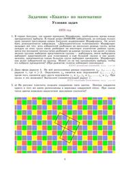Математика, Задачник Кванта, Часть 1, Васильев Н.Б., 2005
