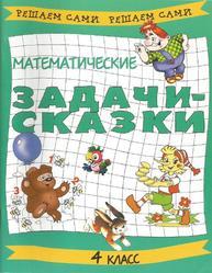 Математические задачи-сказки, 4 класс, Махров В.Г., Махрова В.Н., 2006