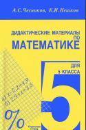 Дидактические материалы по математике для 5 класса.Чесноков А.С., Нешков К.И., 2009