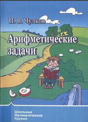 Арифметические задачи, Чулков П.В., 2014