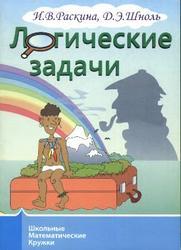 Логические задачи, Раскина И.В., Шноль Д.Э., 2014