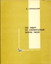 250 задач по элементарной теории чисел, Серпинский В., 1968