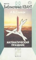 Математический праздник, Спивак A.B., 2004