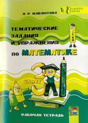 Тематические задания и упражнения по математике, Рабочая тетрадь, 3 класс, Мавлютова Н.Р., 2012