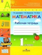 Математика, рабочая тетрадь, 1 класс, Дорофеева Г.В., Миракова Т.Н., Бука Т.Б., 2011