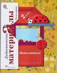 Математика, 2 класс, дидактические материалы, в 2 частях, Часть 1, Рудницкая В.Н., 2013