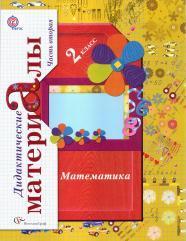 Математика, 2 класс, дидактические материалы, в 2 частях, Часть 2, Рудницкая В.Н., 2013