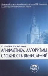 Арифметика, Алгоритмы, Сложность вычислений, Гашков С.Б., Чубариков В.Н., Садовничий В.А., 2005