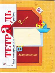 Математика, 2 класс, тетрадь для контрольных работ для учащихся общеобразовательных организаций, Рудницкая В.Н., Юдачёва Т.В., 2014