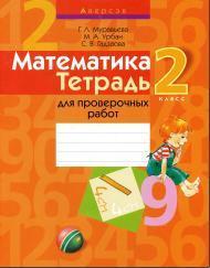 Математика, 2 класс, тетрадь для проверочных работ, пособие для учащихся учреждений общего среднего, образования с русским языком обучения,