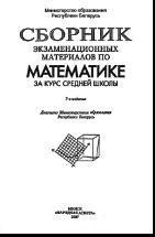 Сборник экзаменационных материалов по математике за курс средней школы, Будников Е.Г., 2007