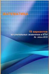 МАТЕМАТИКА, 19 вариантов вступительных экзаменов в КПИ (до эпохи ВНО), Каминкова И.В., 2013