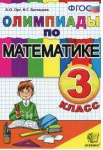 Олимпиады по математике, 3 класс, Орг А.О., Белицкая Н.Г., 2014