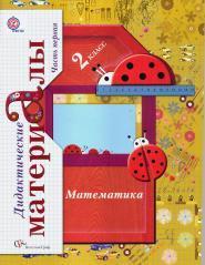 Математика, 2 класс, дидактические материалы, в 2 частях Часть 1, Рудницкая В.Н., 2013