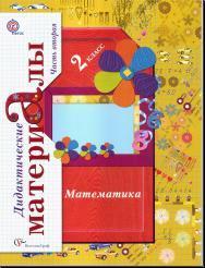 Математика, 2 класс, дидактические материалы, в 2 частях Часть 2, Рудницкая В.Н., 2013