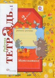 Математика, 2 класс, рабочая тетрадь № 1 для учащихся общеобразовательных учреждений, Рудницкая В.Н., Юдачёва Т.В.,2013