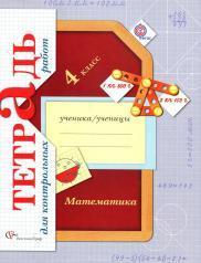 Гдз по математике 4 класс рудницкая юдачёва часть 2 учебник
