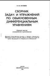 Сборник задач и упражнений по обыкновенным дифференциальным уравнениям, Матвеев Н.М., 1987