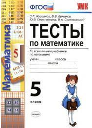 Тесты по математике, 5 класс, ко всем линиям учебников математики для 5 класса, Журавлев С.Г., Ермаков В.В., Перепелкина Ю.В., Свентковский В.А., 2013