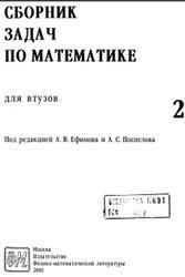 Сборник задач по математике для втузов, Часть 2, Ефимова А.В., Поспелова А.С., 2001