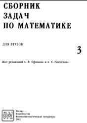 Сборник задач по математике для втузов, Часть 3, Ефимова А.В., Поспелова А.С., 2002