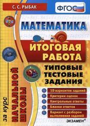 Математика, Итоговая работа за курс начальной школы, Типовые тестовые задания, Рыбак С.С., 2014