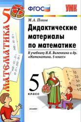 Дидактические материалы по математике, 5 класс, Попов М.А., 2013