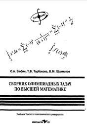 Сборник олимпиадных задач по высшей математике, Зюбин С.А., Тарбокова Т.В., Шахматов В.М., 2005