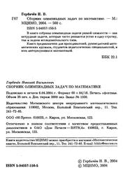 Сборник олимпиадных задач по математике, Горбачёв Н.В., 2004