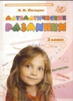 Математические разминки, 3 класс, тренировочная тетрадь, Погодин В.Н., 2015