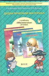 Математика, 3 класс, Дидактический материал, Козлова С.А., Гераськин В.Н., Волкова Л.А., 2013