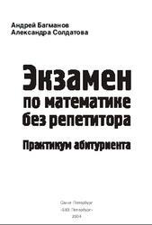 Экзамен по математике без репетитора, Практикум абитуриента, Багманов А., Солдатова А., 2004