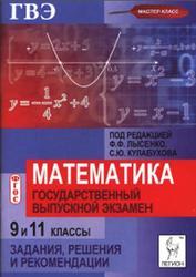 Математика, ГВЭ в 9 и 11 классах, Задания, решения и рекомендации, Лысенко Ф.Ф., Кулабухова С.Ю., 2015