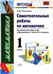 Самостоятельные работы по математике, 1 класс, Самсонова Л.Ю., 2012