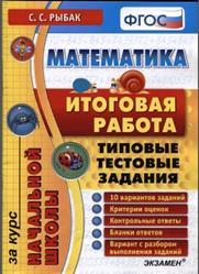 Математика, Типовые тестовые задания, Итоговая работа за курс начальной школы, Рыбак С.С., 2014