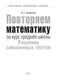 Повторяем математику за курс средней школы, решение смешанных тестов, Арефьева И.Г.