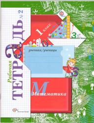Математика, 1 класс, Рабочая тетрадь №2, Кочурова Е.Э., 2013