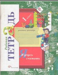 Я учусь считать, 1 класс, Рабочая тетрадь, Кочурова Е.Э., 2012