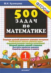 500 задач по математике, 1 класс, Кузнецова М.И., 2014